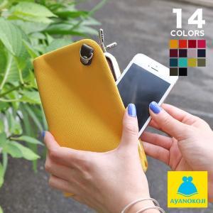 AYANOKOJI がま口  受注生産品 がま口スマートフォンケース(小) 帆布・無地 |スマートフォン iPhone iphone5 ケース スマホケース がま口|ayano-koji