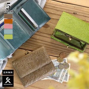 がま口 財布  がま口二つ折りエンボス財布 X_LEATHER WALLET(N)  在庫商品|ayano-koji