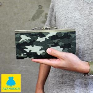 がま口 復刻型がま口長財布(マチなし) 帆布・迷彩柄 口金:アンティーク<財布 和風/和雑貨/レディース/メンズ 在庫商品 ayano-koji