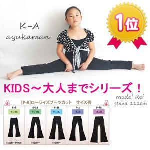 K-A キッズダンス 5206 キッズブーツカットパンツ ダンス衣装 社交ダンス ダンス衣装 ヒップ...