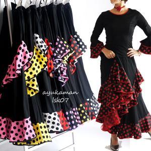 lsk07  フラメンコ 衣装 水玉フリルロングスカート6603# 1位受賞 全16色  社交ダンス...