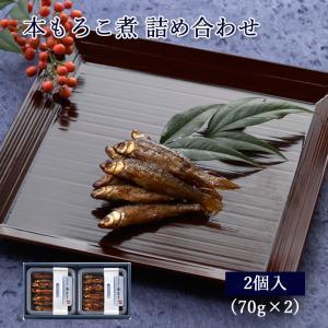 【ご飯のお供 ギフト】 本もろこ煮 詰め合わせ 紙箱入 [2個入] あゆの店きむら