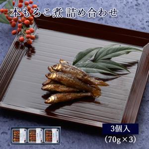 【ご飯のお供 ギフト】 本もろこ煮 詰め合わせ 紙箱入 [3個入] あゆの店きむら