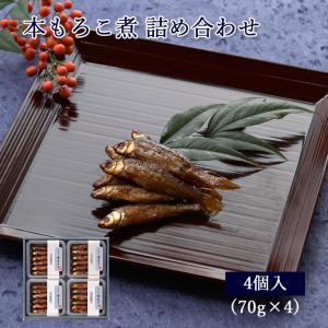 【ご飯のお供 ギフト】 本もろこ煮 詰め合わせ 紙箱入 [4個入] あゆの店きむら