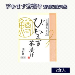 [あゆの店きむら] びわます茶漬け 2食入 茶漬け 琵琶湖 滋賀 / BTE|ayukimura