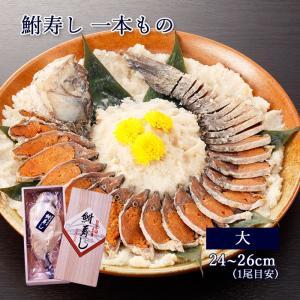 鮒寿し [一本もの・大サイズ] 珍味 おつまみ 肴 ギフト 鮒寿司 ふなずし 琵琶湖 滋賀|ayukimura
