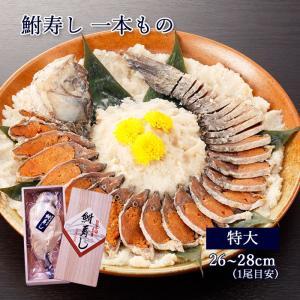 鮒寿し [一本もの・特大サイズ] 珍味 おつまみ 肴 ギフト 鮒寿司 ふなずし 琵琶湖 滋賀|ayukimura