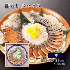 鮒寿し [スライス・中サイズ] 珍味 おつまみ 肴 ギフト 鮒寿司 ふなずし 琵琶湖 滋賀|ayukimura