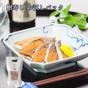[あゆの店きむら] 鮒寿し お試しパック 鮒寿司 ふなずし 琵琶湖 滋賀|ayukimura