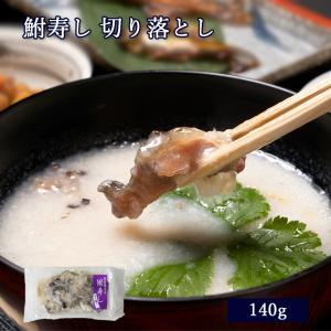 [あゆの店きむら] 鮒寿し 切落し パック 150g (通の方向け) 鮒寿司 ふなずし 琵琶湖 滋賀|ayukimura