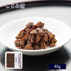 [あゆの店きむら] しじみ煮 80g しじみ 甘露煮 佃煮 飴煮 / GOC|ayukimura