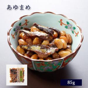 [あゆの店きむら] あゆまめ 袋 85g 小鮎 豆 和風 おかず 滋賀 琵琶湖 / KMA|ayukimura