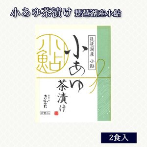 [あゆの店きむら] 小あゆ茶漬け 2食入 茶漬け 琵琶湖 滋賀 / KTE|ayukimura