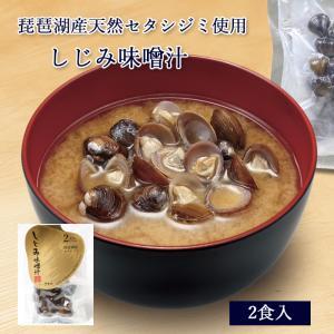 [あゆの店きむら] 琵琶湖産天然 しじみ味噌汁 2食入 セタシジミ 琵琶湖 滋賀 / MOGS|ayukimura