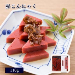 [近江 朝おかず] 赤こんにゃく 110g 蒟蒻 和風 おかず 滋賀 和食 ご飯のお供|ayukimura