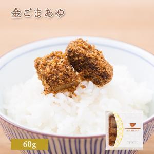 [近江 朝おかず] 金ごまあゆ 60g 鮎 胡麻 和風 おかず 滋賀 和食 ご飯のお供|ayukimura
