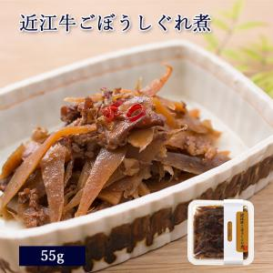 [近江 朝おかず] 近江牛ごぼうしぐれ煮 55g 近江牛 しぐれ煮 和風 おかず 滋賀 和食 ご飯のお供|ayukimura