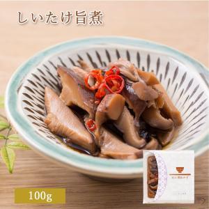 [近江 朝おかず] しいたけ旨煮 100g 椎茸 和風 おかず 滋賀 和食 ご飯のお供|ayukimura
