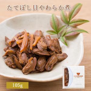 [近江 朝おかず] たてぼし貝やわらか煮 105g 和風 おかず 滋賀 琵琶湖 和食 ご飯のお供|ayukimura