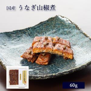[あゆの店きむら] うなぎ山椒煮 60g 国産 鰻 / UNC|ayukimura