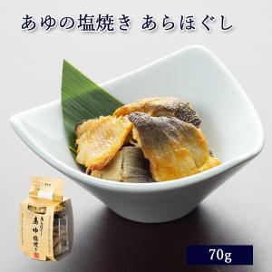 [あゆの店きむら] あゆの塩焼き あらほぐし 瓶 鮎 塩焼 ほぐし 琵琶湖 滋賀 / BAH|ayukimura