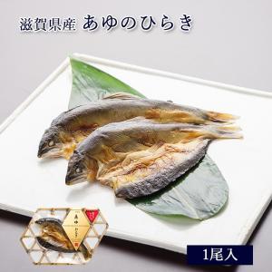 [あゆの店きむら] あゆのひらき 鮎 アユ 開き 琵琶湖 滋賀 / H09|ayukimura