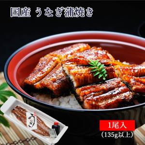 【 送料込 お中元 ギフト 】 国産 うなぎ 蒲焼き 135g〜 鰻 蒲焼 大サイズ1尾 / UNGKL|ayukimura