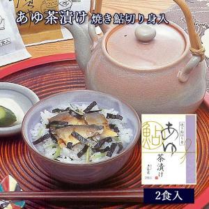 [あゆの店きむら] あゆ茶漬け 2食入 茶漬け 琵琶湖 滋賀 / ATE|ayukimura