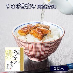 [あゆの店きむら] うなぎ茶漬け 2食入 茶漬け 国産 鰻 / UTE|ayukimura