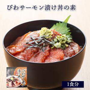[あゆの店きむら] びわサーモン漬け丼の素 びわます ビワマス 冷凍 / BIWT ayukimura