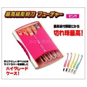 彫刻刀セット,子供,小学生,女の子用,最高級安来鋼(やすぎはがね)使用,フューチャーピンク|ayumu-kyouzai