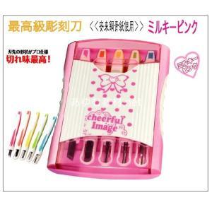 彫刻刀セット,子供,小学生,女の子用,最高級安来鋼(やすぎはがね)使用,ハイファイブミルキーピンク|ayumu-kyouzai