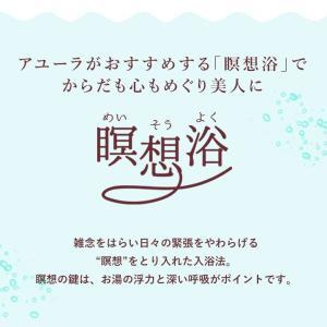 アユーラ公式 入浴剤 メディテーションバスα 300mL(12回分) コスメ賞受賞 リラックス 保湿 エモリエント しっとり アロマ AYURA|ayura|10
