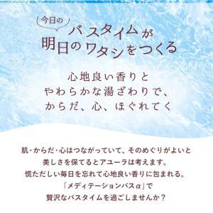 アユーラ公式 入浴剤 メディテーションバスα 300mL(12回分) コスメ賞受賞 リラックス 保湿 エモリエント しっとり アロマ AYURA|ayura|04