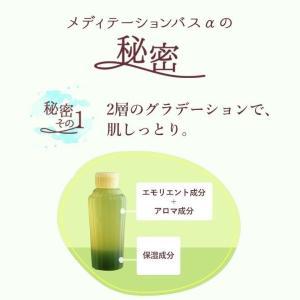 アユーラ公式 入浴剤 メディテーションバスα 300mL(12回分) コスメ賞受賞 リラックス 保湿 エモリエント しっとり アロマ AYURA|ayura|05