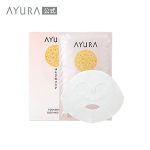 アユーラ公式 敏感肌用マスク fサインディフェンス スージングマスク 17mL 7枚入 集中ケア パック 乾燥 肌荒れ ニキビ 無添加 AYURA|ayura