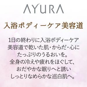 アユーラ公式 入浴剤 ウェルバランス ナイトリートバス 300mL スキンケア ボディ リンス リラックス アロマ 保湿 しっとり 冷えや疲れに AYURA ayura 08