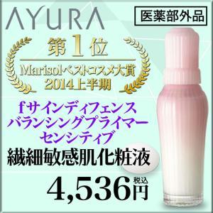 アユーラ公式 敏感肌 化粧水  fサインディフェンス バランシングプライマー センシティブ 医薬部外品 乾燥 肌荒れ 薬用 スキンケア  AYURA|ayura