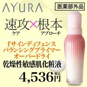 アユーラ公式 敏感肌 化粧水 fサインディフェンス バランシングプライマー オーバードライ 医薬部外品 乾燥 粉ふき 薬用 スキンケア AYURA|ayura
