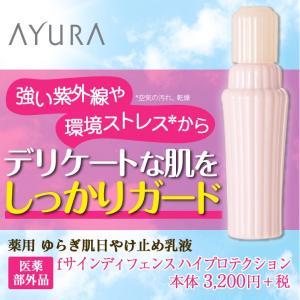 アユーラ公式 日焼け止め 薬用 敏感肌 乳液 fサインディフェンス ハイプロテクション 医薬部外品 35mL SPF50+・PA+++ ウォータープルーフ AYURA|ayura