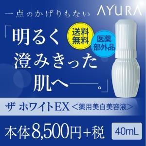 アユーラ公式 薬用 美白 美容液 ザ ホワイトEX 医薬部外品 シミ ソバカス 美白成分2配合 4MSK m-トラネキサム酸 送料無料 AYURA|ayura