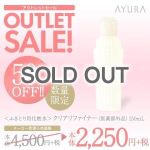 アユーラ公式 アウトレット50%OFF 数量限定 クリアリファイナー 医薬部外品 150mL ふきとり用 化粧水 ふき取り 角質 AYURA|ayura