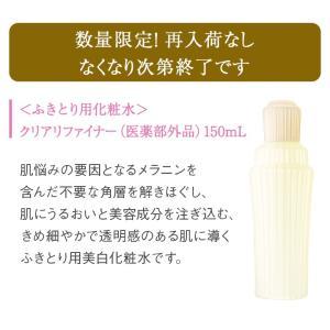 アユーラ公式 アウトレット50%OFF 数量限定 クリアリファイナー 医薬部外品 150mL ふきとり用 化粧水 ふき取り 角質 AYURA|ayura|02