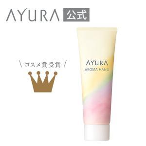 アユーラ公式 ハンドクリーム アロマハンド 50g 指先あれまでケア ヒアルロン酸 シアバター しっとり 保湿 ハンドケア AYURA|ayura