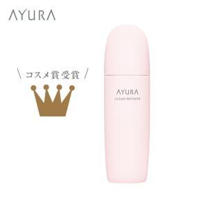 アユーラ公式 ふきとり 化粧水 クリアリファイナーα 200mL  角質 ざらつき ローション プレ化粧水 スキンケア AYURA|ayura