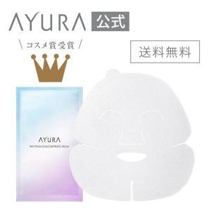 アユーラ公式 パック シートマスク リズムコンセントレートマスク 23mL 6枚入 美容液パック フェイスパック コスメ 送料無料 AYURA|ayura