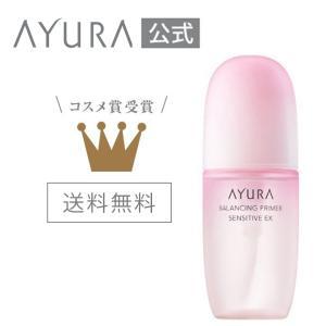 アユーラ公式 敏感肌用 化粧水 バランシングプライマー センシティブ EX 医薬部外品 エッセンスローションタイプ 100mL 化粧液 はり 弾力 透明感 AYURA|ayura