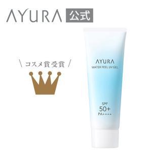 アユーラ公式 日やけ止め ウォーターフィールUVジェルα 75g SPF50+ PA++++  ウォータープルーフ 顔 ボディ用 AYURA|ayura
