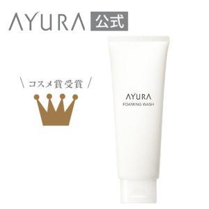アユーラ公式 洗顔料 フォーミングウォッシュ 120g もっちり濃密泡 吸着型ヒアルロン酸 うるおいUP AYURA|ayura