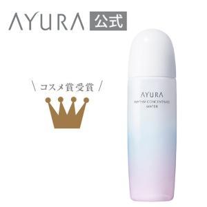 アユーラ公式 化粧水 リズムコンセントレートウォーター 300mL ローション 肌あれ 乾燥 保湿 無着色・弱酸性・アルコール・鉱物油・パラベン無添加 AYURA|ayura